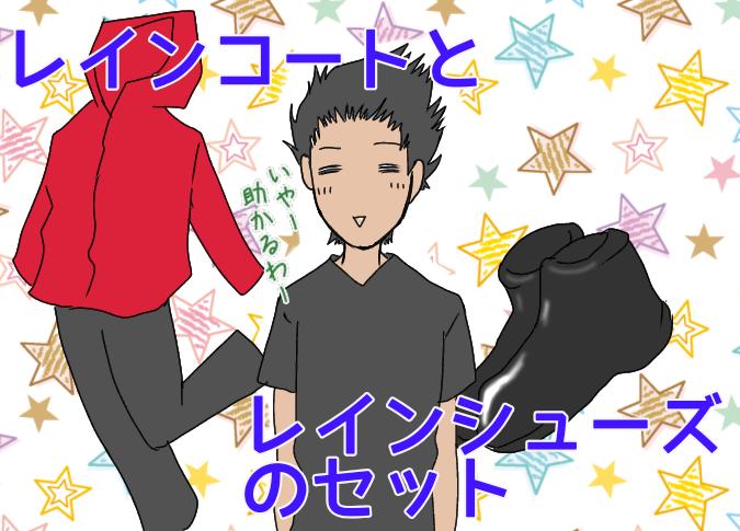 f:id:yagami-yukke:20200621194019p:plain