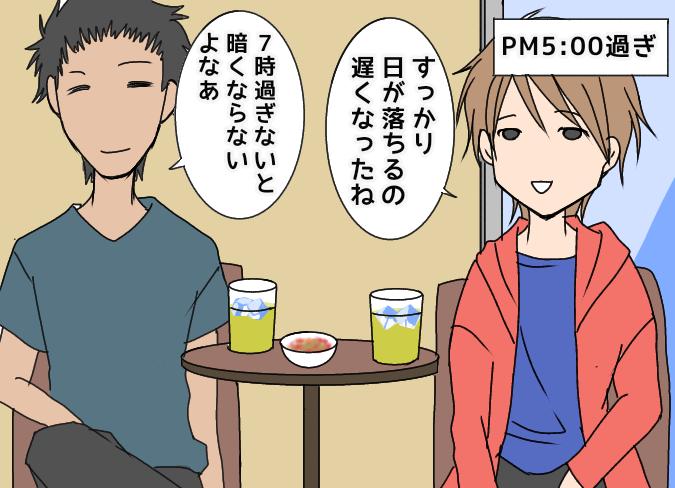 f:id:yagami-yukke:20200712164612p:plain