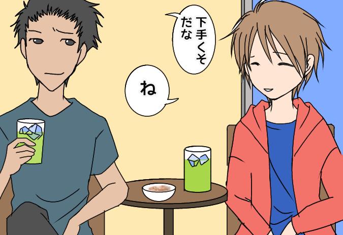 f:id:yagami-yukke:20200712164753p:plain