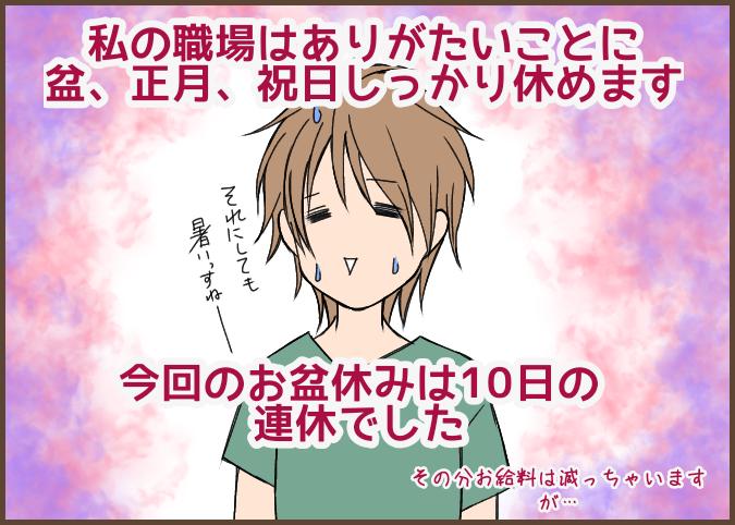 f:id:yagami-yukke:20200823162646p:plain