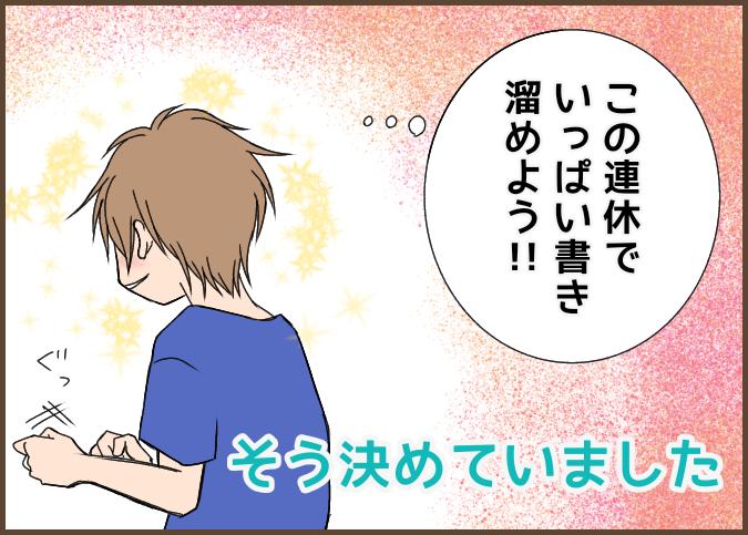 f:id:yagami-yukke:20200823162737p:plain