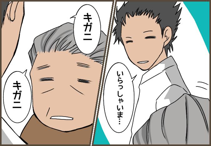 f:id:yagami-yukke:20210110180301p:plain