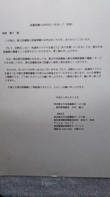 f:id:yagawafuyu:20190306173233j:plain