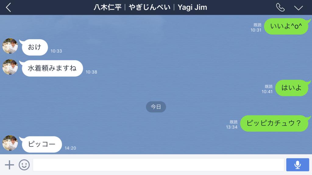 f:id:yagi-renta:20160722170148p:plain