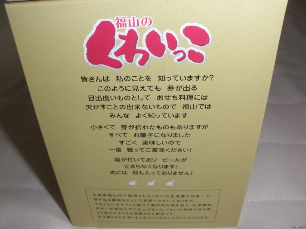 f:id:yagi_sake:20170208204840j:plain