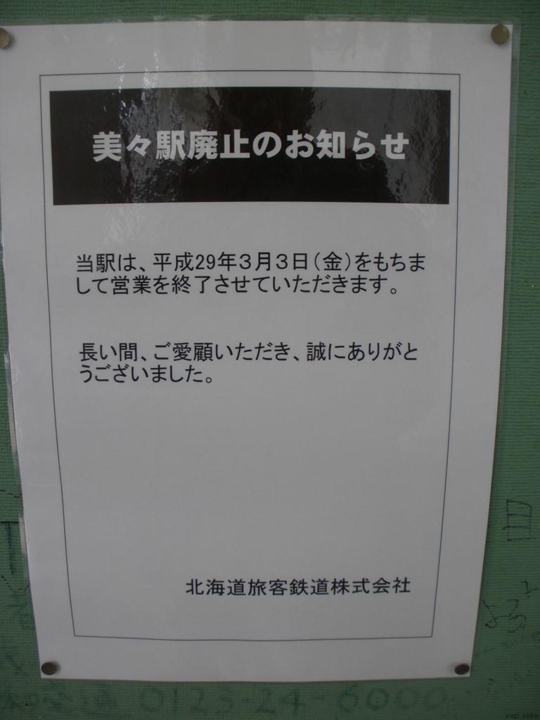 f:id:yagi_sake:20170304221146j:plain