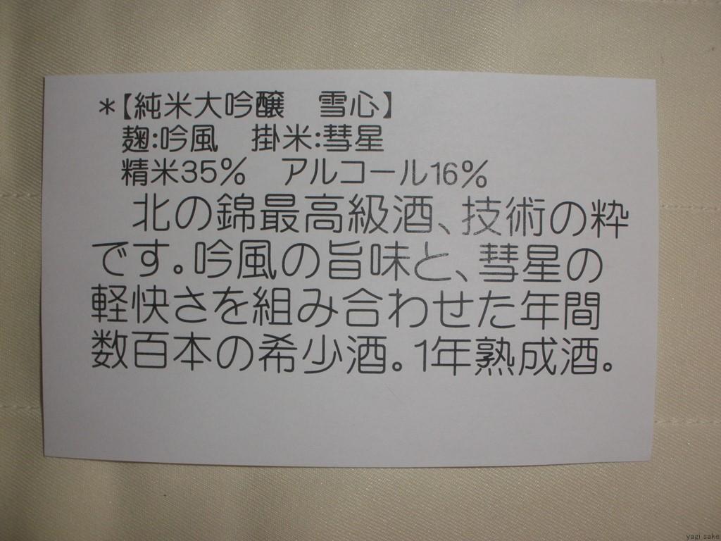 f:id:yagi_sake:20170430223525j:plain