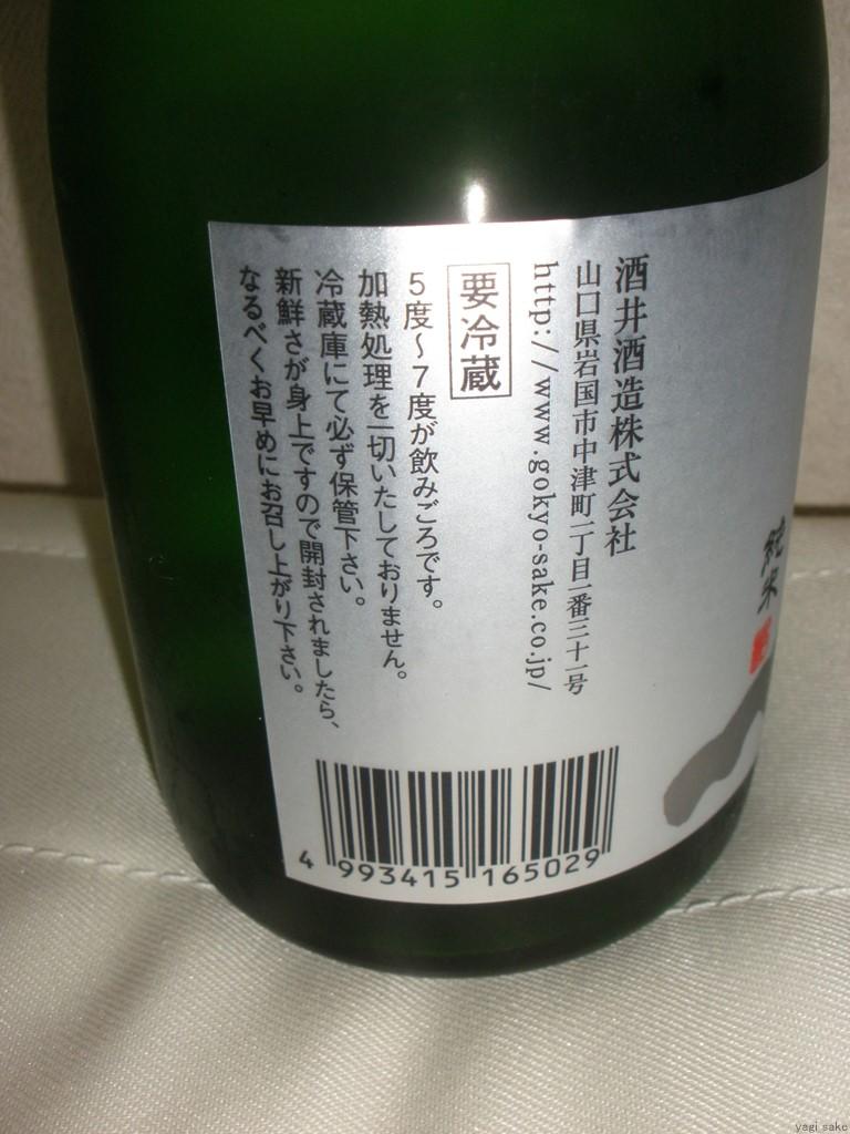 f:id:yagi_sake:20170630223455j:plain