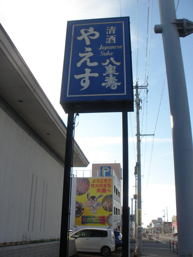 f:id:yagi_sake:20170819215141j:plain