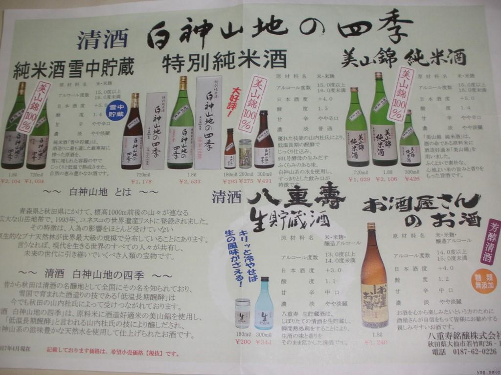f:id:yagi_sake:20170819215148j:plain