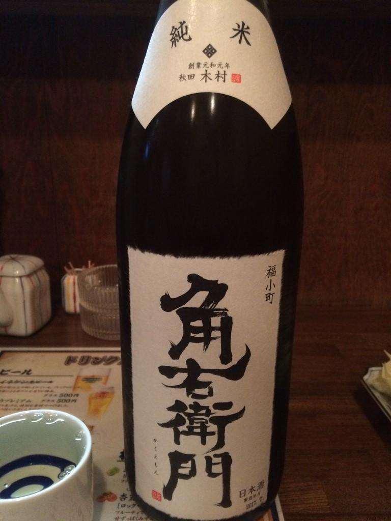 f:id:yagi_sake:20170827163046j:plain