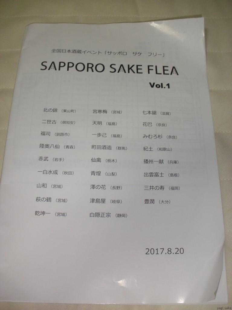 f:id:yagi_sake:20170909230608j:plain