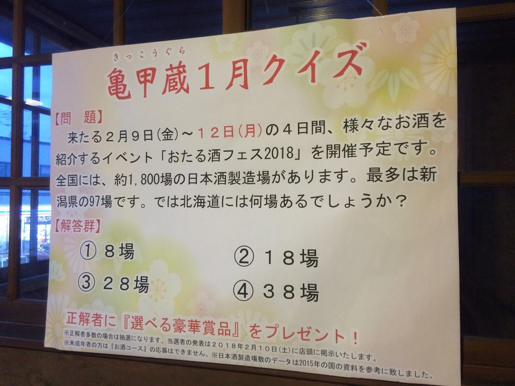 f:id:yagi_sake:20180106211808j:plain