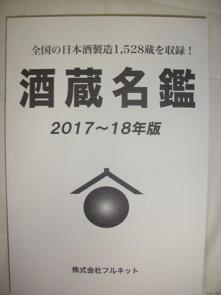 f:id:yagi_sake:20180308213842j:plain