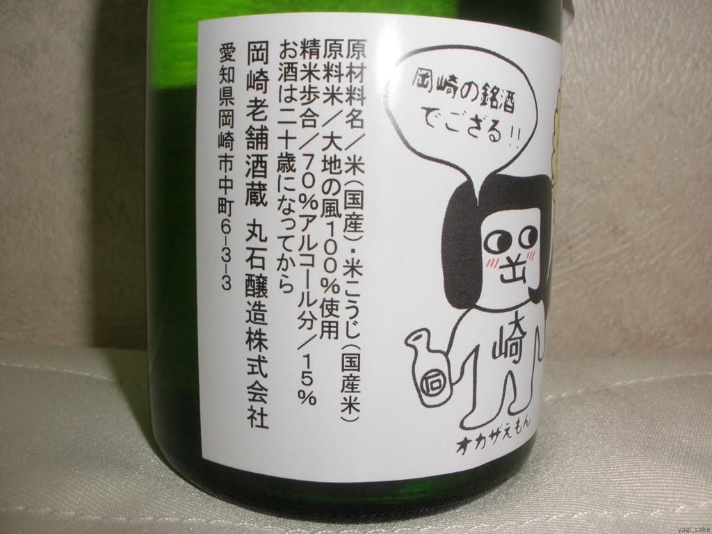 f:id:yagi_sake:20180415201448j:plain