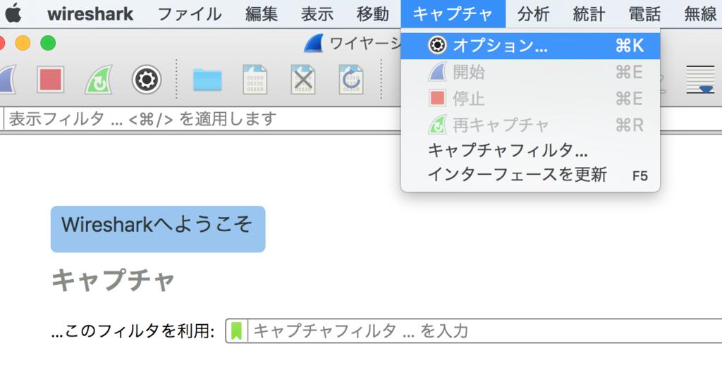 Wiresharkでパケットキャプチャしてみた - yagisukeのWebなブログ
