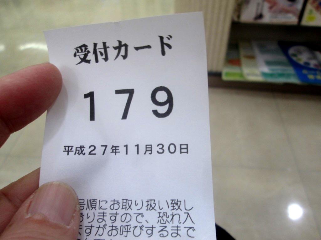 f:id:yagikatsuji:20151205134847j:plain