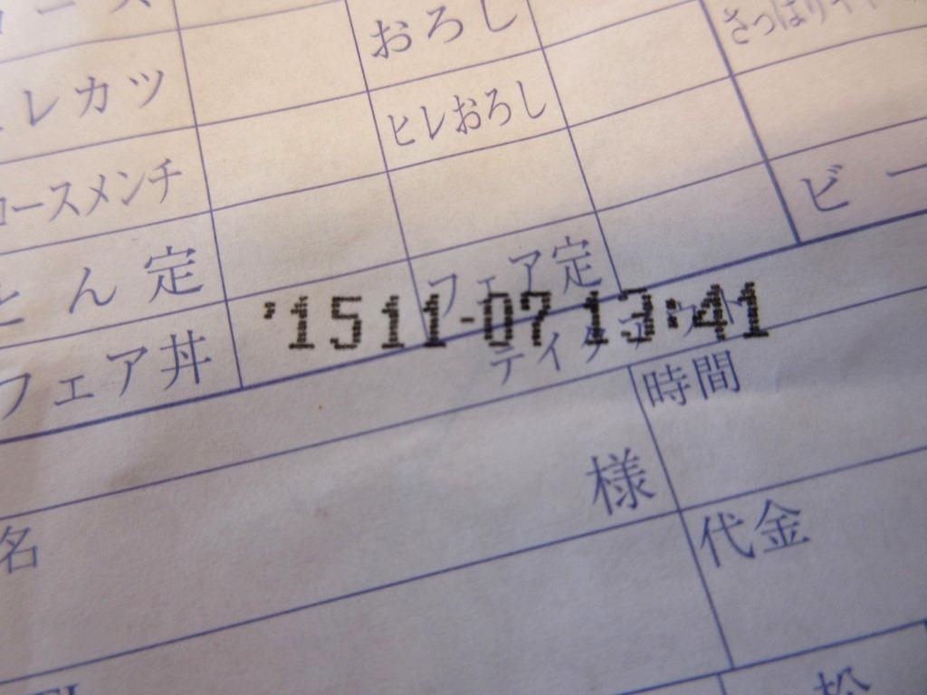 f:id:yagikatsuji:20151209174353j:plain