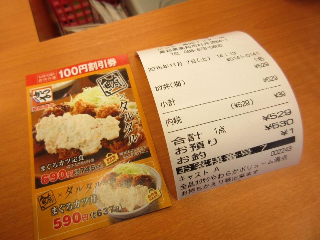 f:id:yagikatsuji:20151209175552j:plain