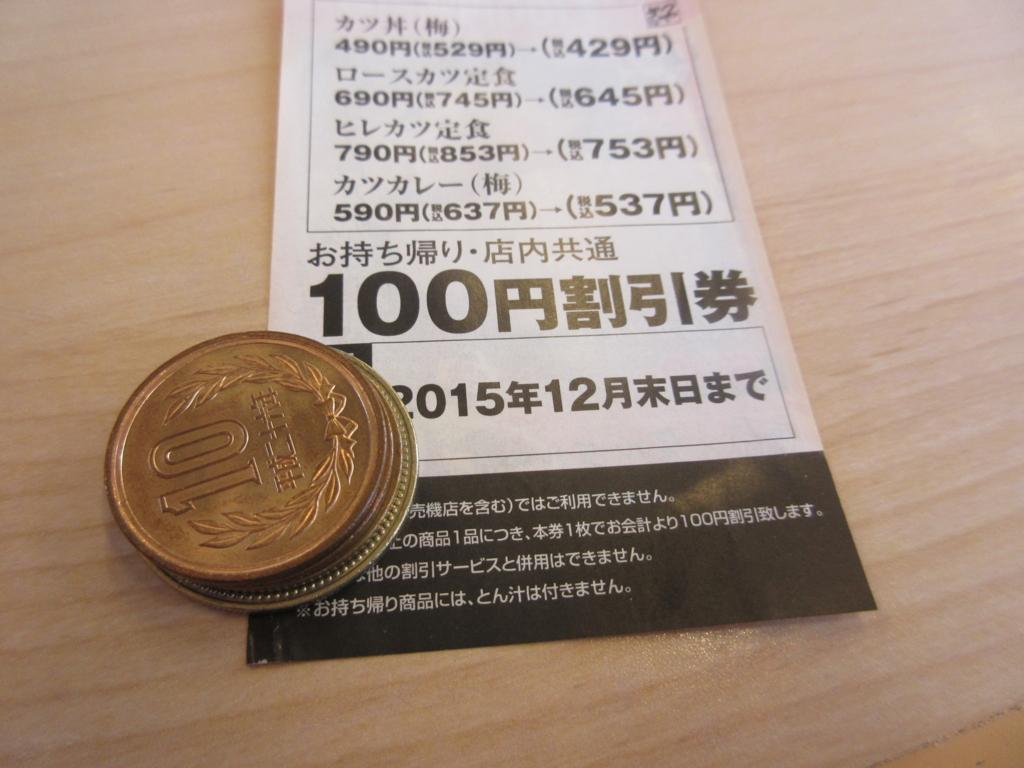 f:id:yagikatsuji:20151209180243j:plain