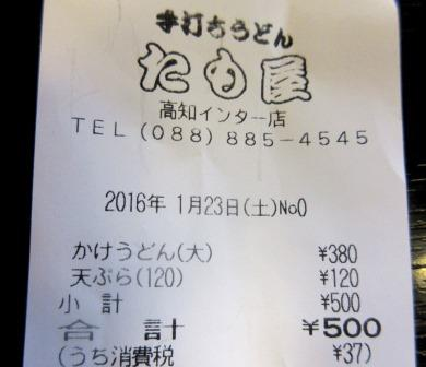 f:id:yagikatsuji:20160213182229j:plain