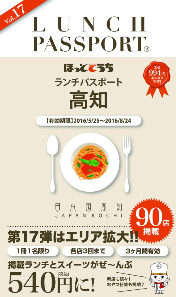 f:id:yagikatsuji:20160906184045j:plain