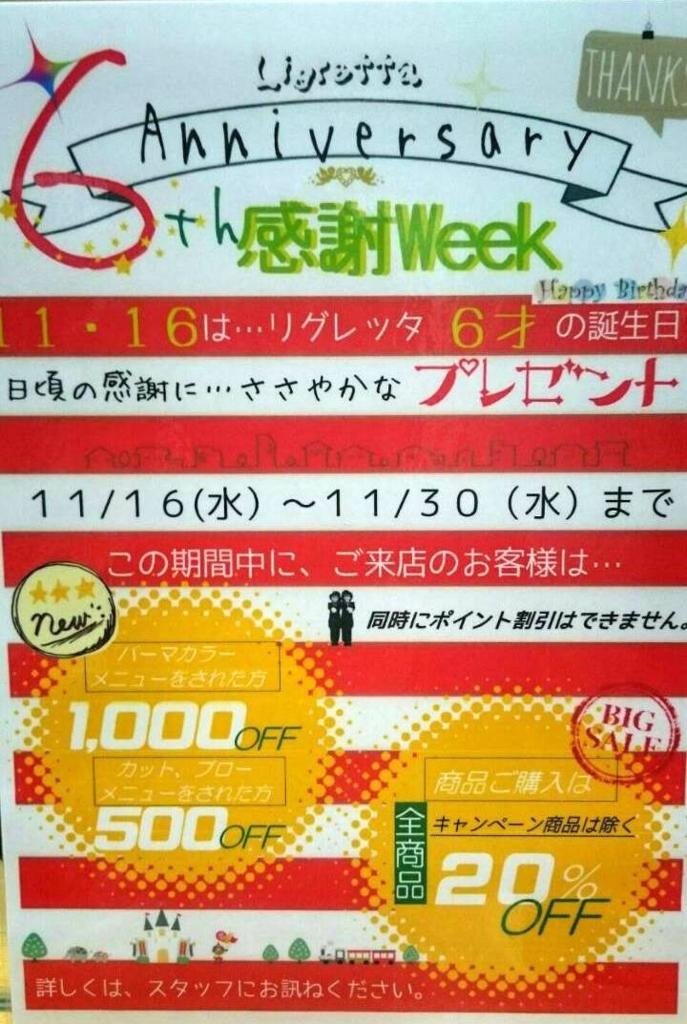 f:id:yagikatsuji:20161115181451j:plain
