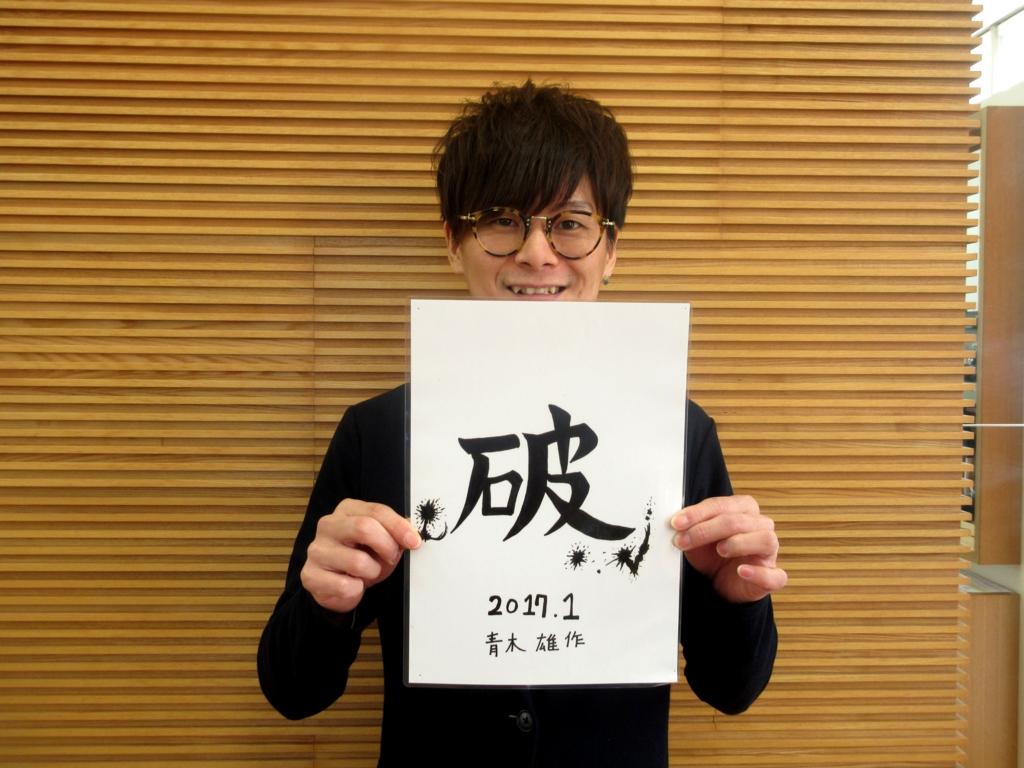 f:id:yagikatsuji:20170127101443j:plain
