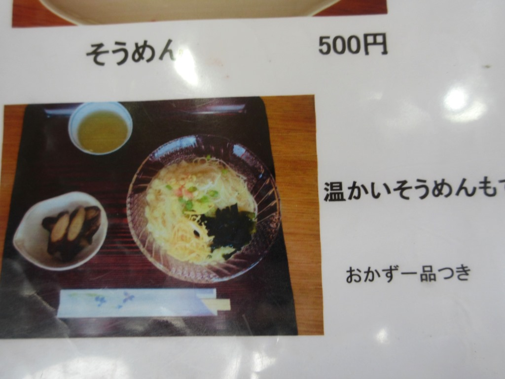 f:id:yagikatsuji:20170303141830j:plain