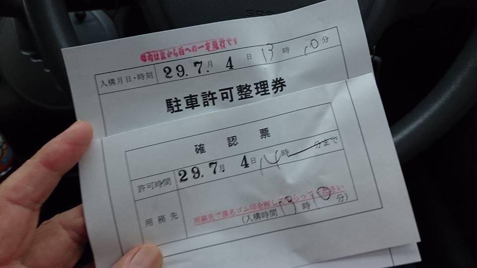f:id:yagikatsuji:20170705113323j:plain