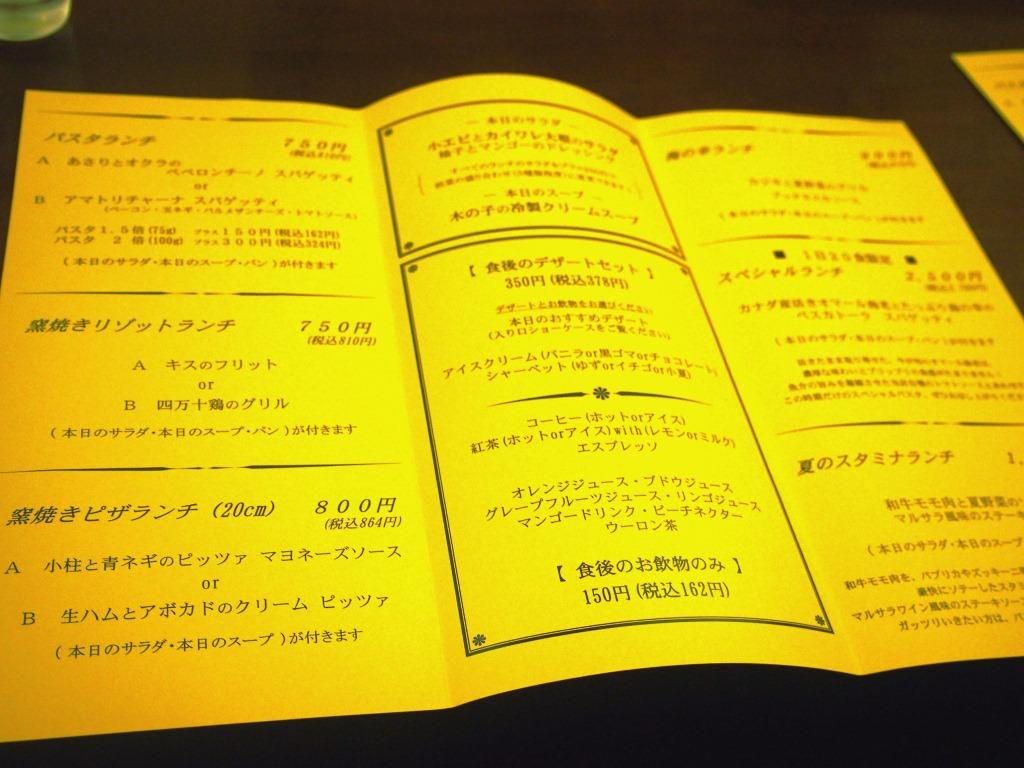 f:id:yagikatsuji:20170719174825j:plain
