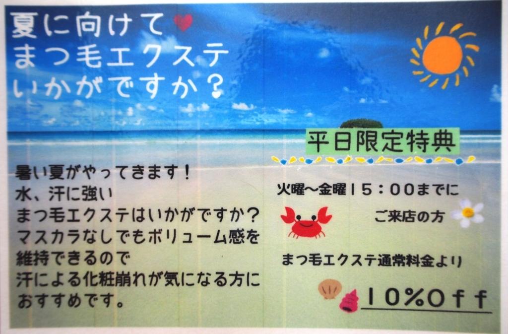 f:id:yagikatsuji:20170810114536j:plain