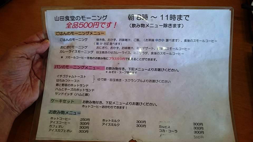 f:id:yagikatsuji:20170829104756j:plain