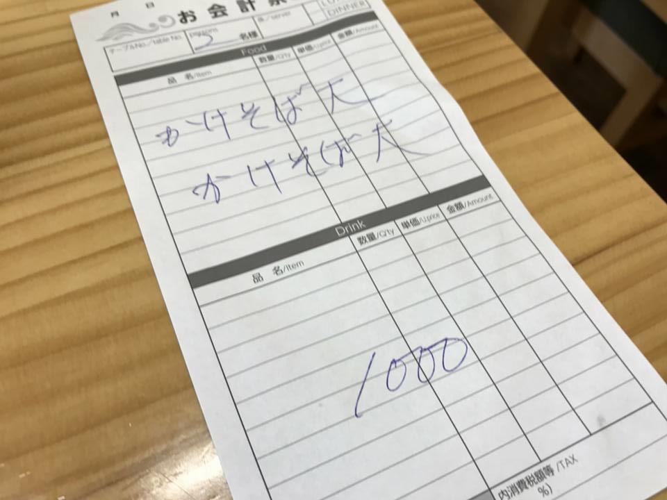 f:id:yagikatsuji:20180107114636j:plain