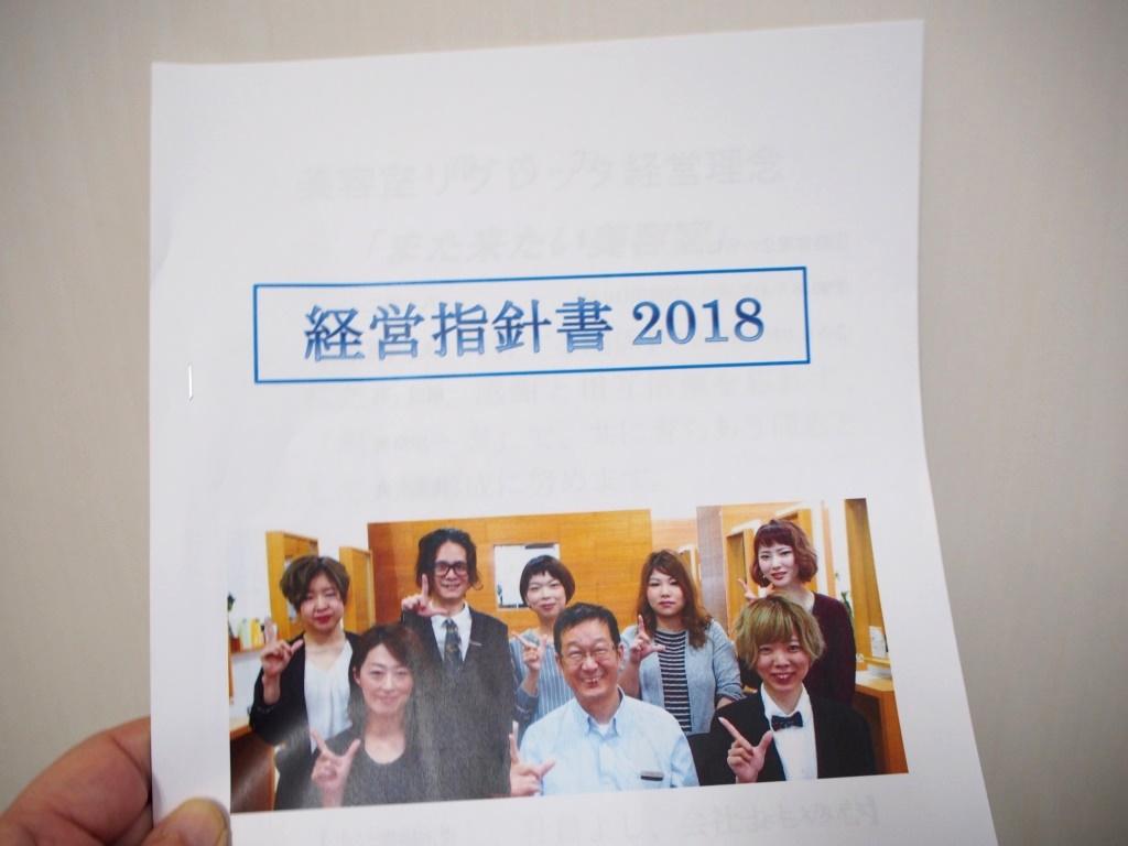 f:id:yagikatsuji:20180119154721j:plain