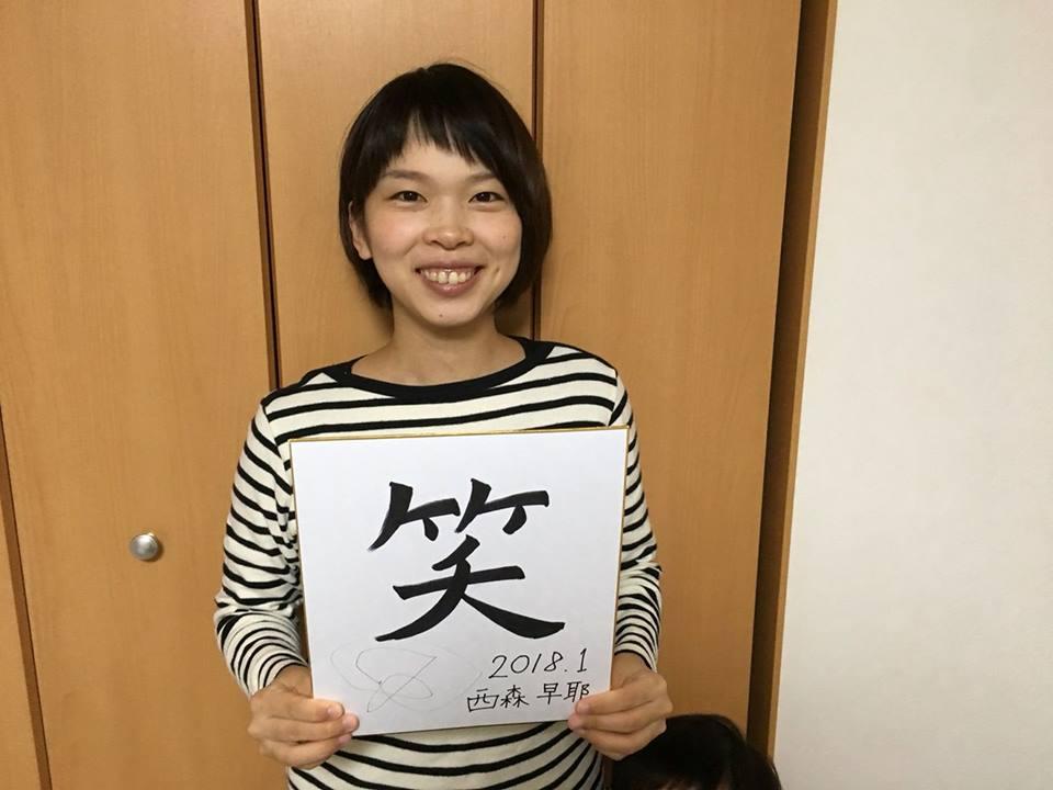 f:id:yagikatsuji:20180123125038j:plain