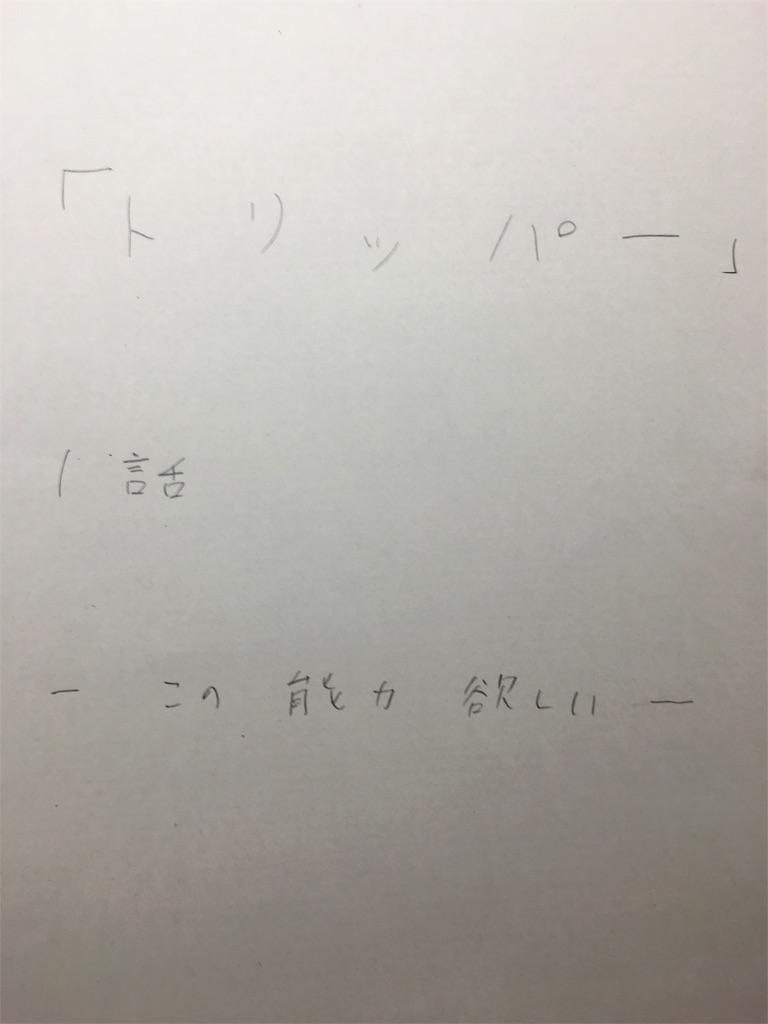 f:id:yagimatoto:20161115170257j:image