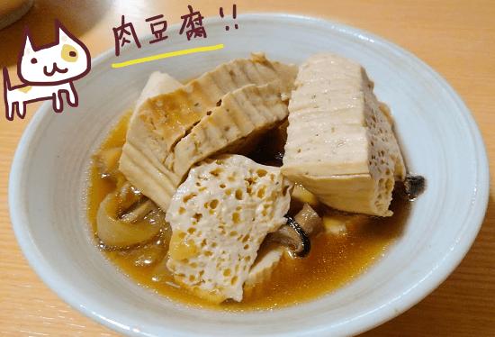 こもどうふの肉豆腐