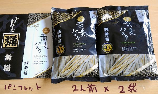 生蕎麦パスタ そば処角弥