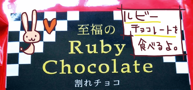 至福のルビーチョコレート