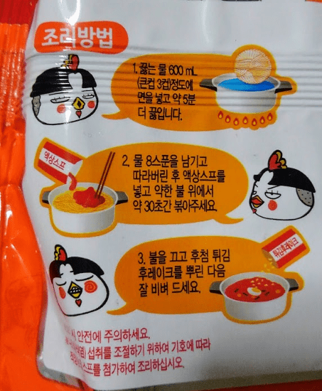 チョルポッキブルダック炒め麺作り方