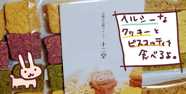 十二堂豆乳クッキー 豆乳ビスコッティ