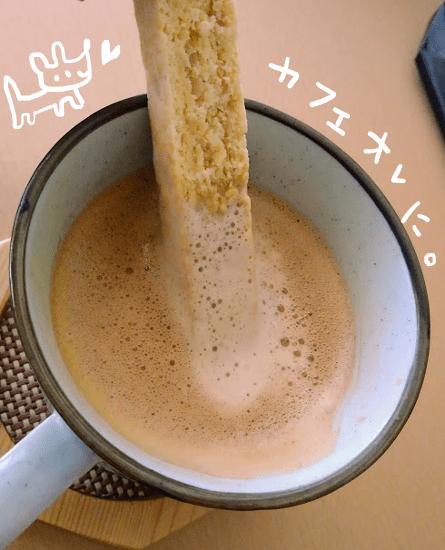 十二堂豆乳ビスコッティ