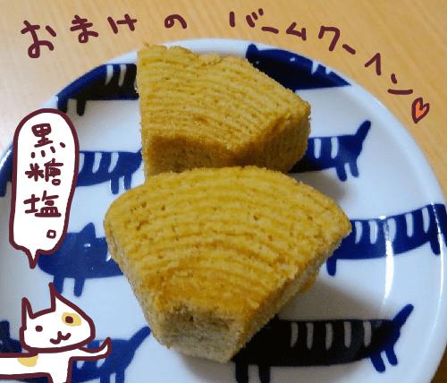 日進堂 黒糖塩バーム