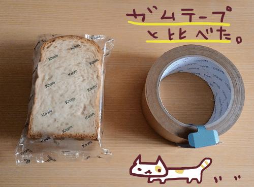 パン工房カワ 生クリームサンド