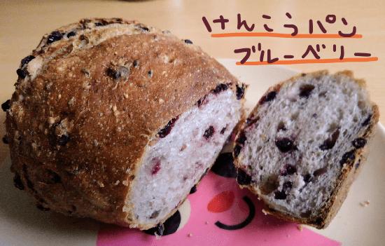 健康パン ブルーベリー