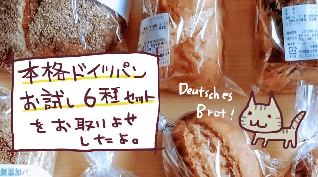ベッカライ・ディ・シュトラーセのドイツパン