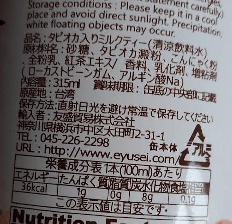 缶のタピオカミルクティー 原材料