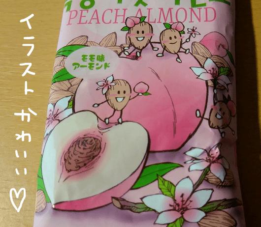 モモ味アーモンド