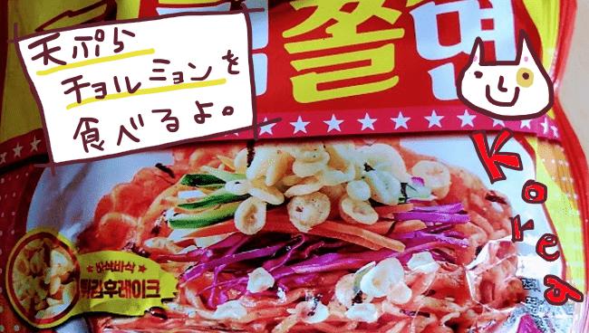 三洋 天ぷらチョル麺